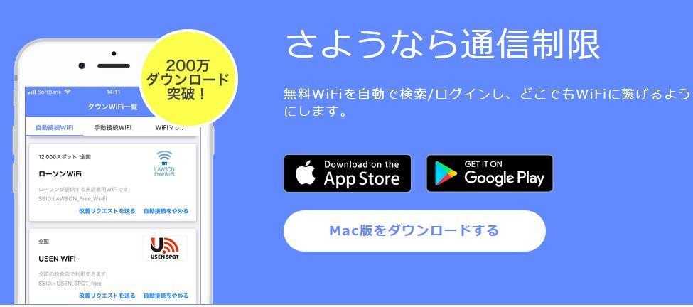 街中にある無料WiFIに自動で接続と認証をしてくれる「タウンWiFi | 速度制限にサヨナラを」のKotlinを使ったAndroidアプリ開発