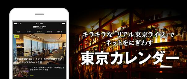 東京のグルメ、ライフスタイル情報を紹介するサービス「東京カレンダー」のAndroidアプリ開発