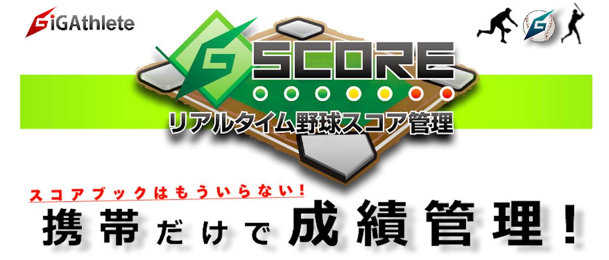 リアルタイム野球スコア管理システム「G-SCORE[ジースコア]」のElmでのフロントエンド開発