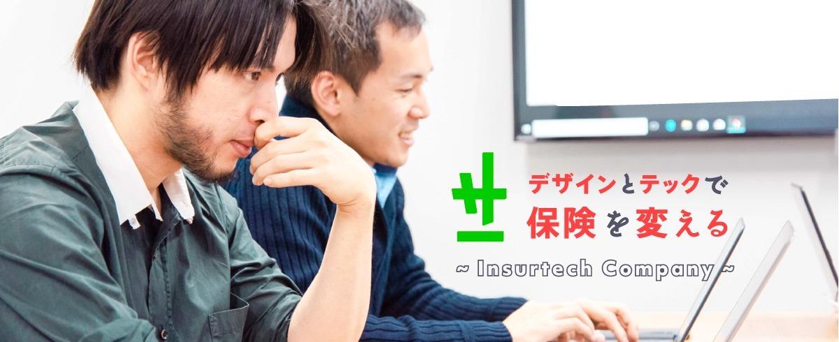 Sasuke Financial Lab株式会社における保険業界の新規事業のReactでのフロントエンド開発
