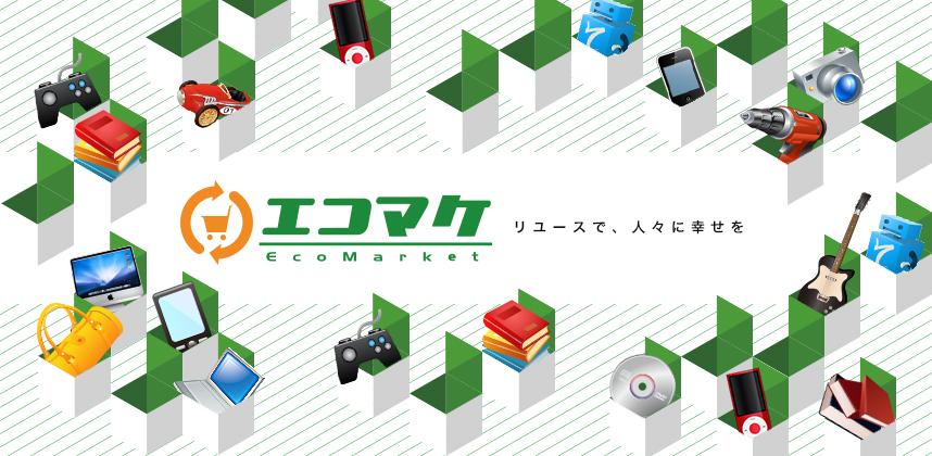 リユース商品の買取・販売サービス「エコマケ」のUI•UXデザイン業務