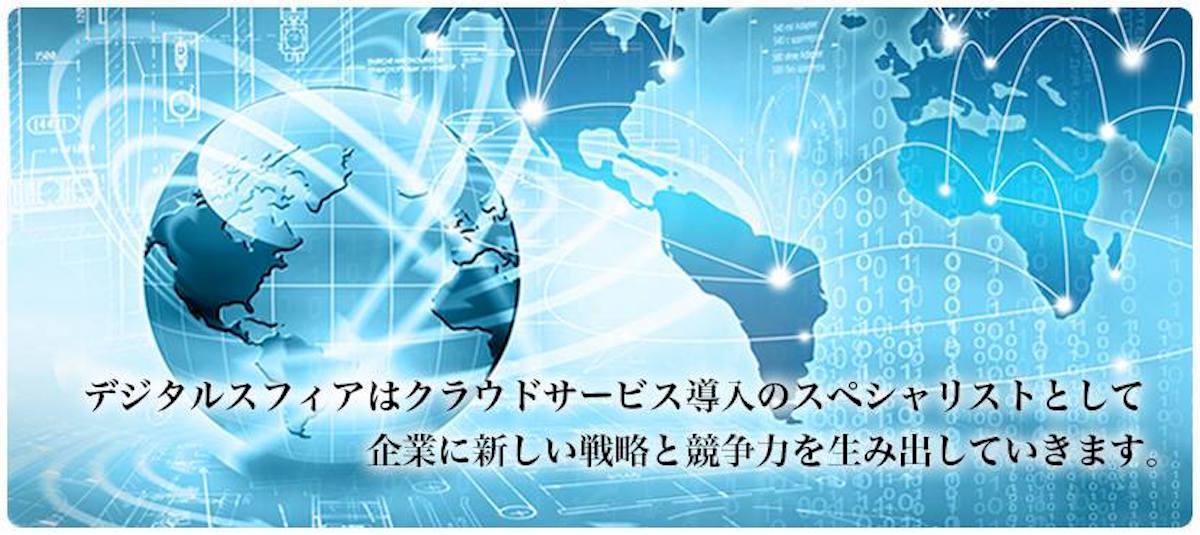 株式会社デジタルスフィアにおけるSalesforceの導入・カスタマイズサービスにおけるPHPを使ったサーバサイド開発