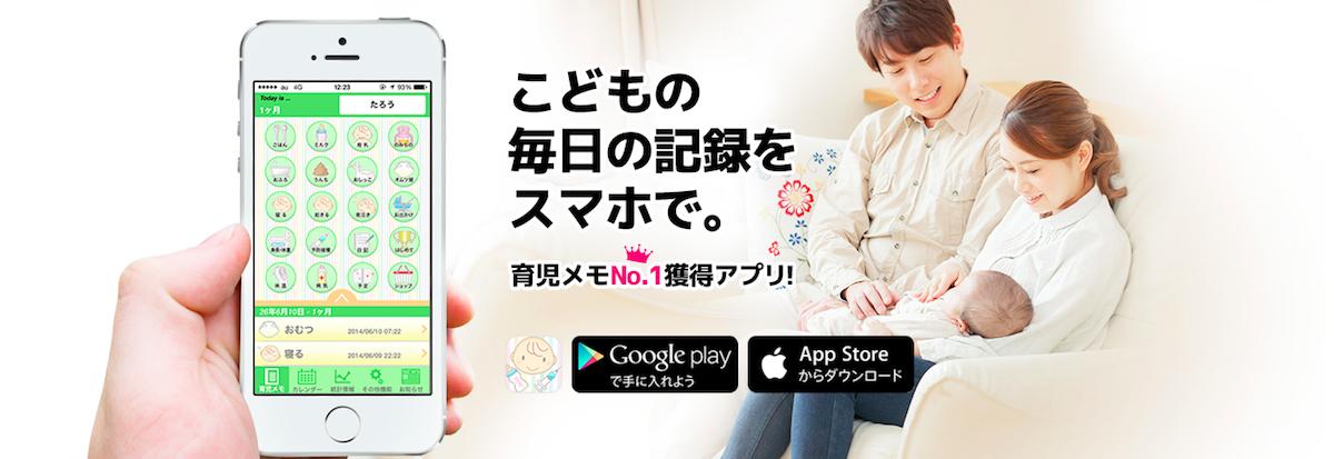 育児メモアプリ「パパっと育児@赤ちゃん手帳」のAndroidアプリ開発