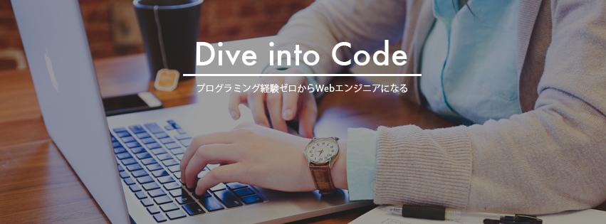 プログラミングスクール「DIVE INTO CODE」で使われているオンライン学習サービスのRuby/Ruby on Railsのアドバイザー業務