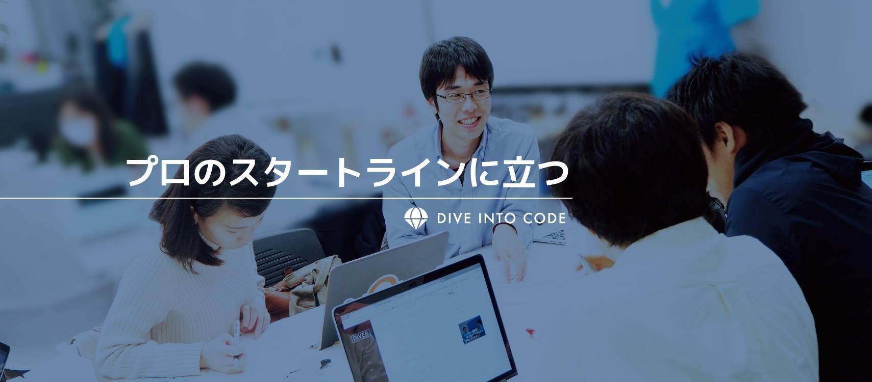 プログラミングスクール「DIVE INTO CODE」で使われているオンライン学習サービスのPythonでの機械学習のアドバイザー業務