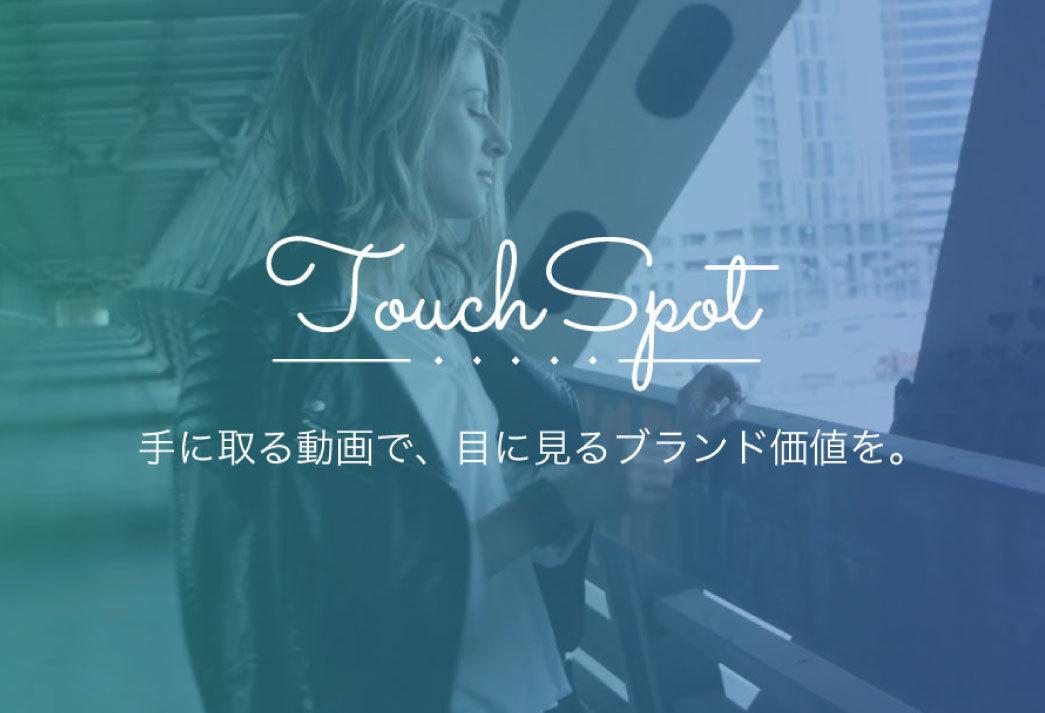 企業のブランド価値を向上させる インタラクティブ動画広告サービス「TouchSpot」のアドテク開発