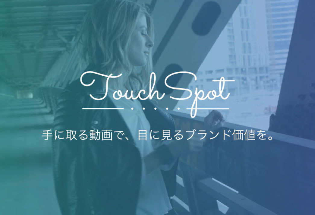 企業のブランド価値を向上させる インタラクティブ動画広告サービス「TouchSpot」のPythonでの機械学習開発