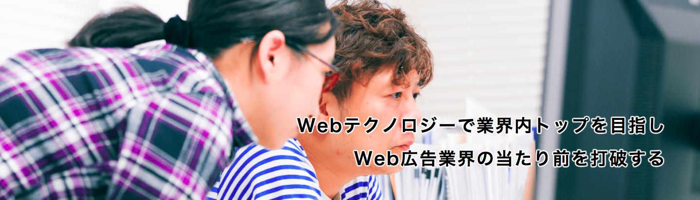 不動産売買仲介業をスッキリクリアにリフレッシュ!おうちに関連したサービスを新型Web反響販売を行う当社でのリードエンジニア募集
