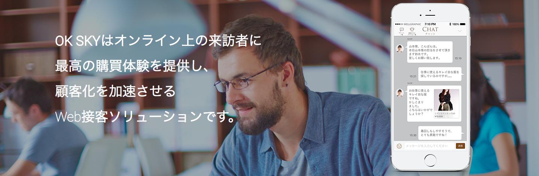 買うを楽しくするWeb接客ソリューション「OK SKY[オーケースカイ]」におけるPythonでの機械学習開発