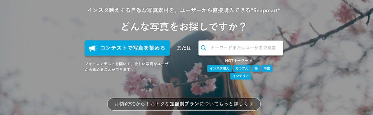 スマホ写真の売買プラットフォーム「Snapmart」のCTO募集!まずは副業から始めませんか?
