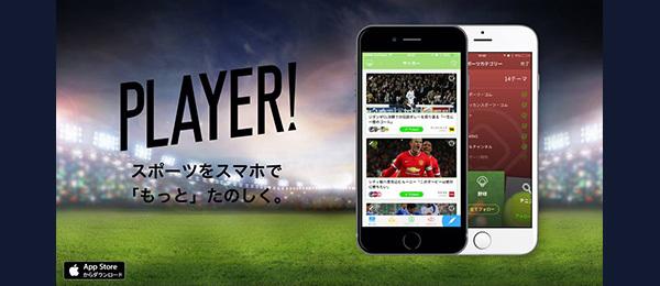 ライブ共有型スポーツニュースアプリ「Player![プレイヤー]」のiPhoneアプリ開発