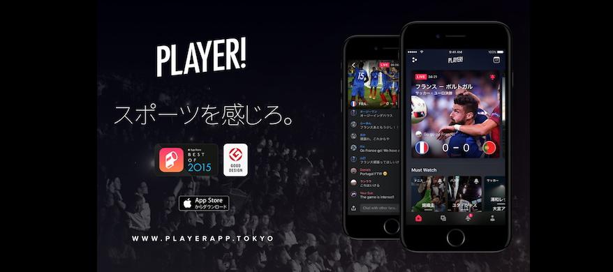 ライブ共有型スポーツニュースアプリ「Player![プレイヤー]」のRuby on RailsでのWebアプリケーション開発