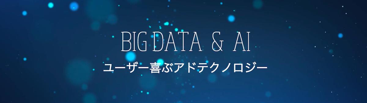 オメガ株式会社におけるビッグデータ、AIを使った広告配信アルゴリズムのGoでのサーバサイド開発