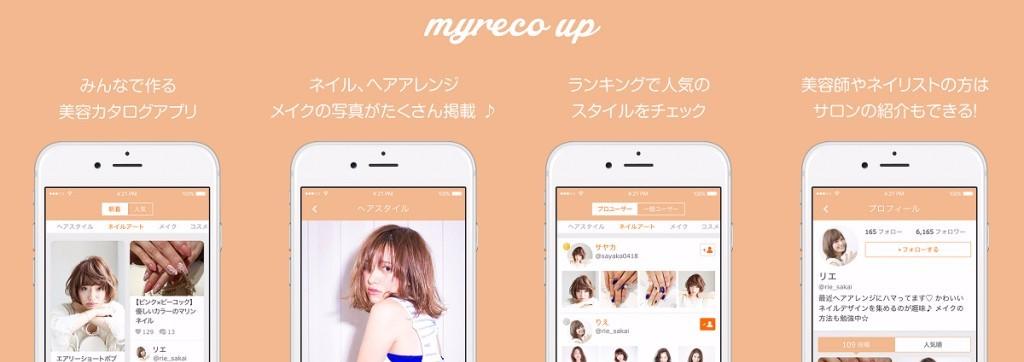 美容に関する写真を投稿・クリップしてみんなで作る美容カタログアプリ「MyReco[マイリコ]」のiPhoneアプリ開発