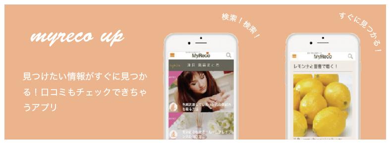 美容に関する写真を投稿・クリップしてみんなで作る美容カタログアプリ「MyReco[マイリコ]」のCakePHPでのWebアプリケーション開発
