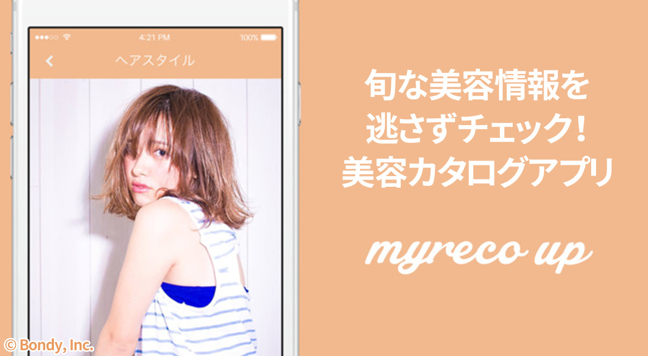 美容に関する写真を投稿・クリップしてみんなで作る美容カタログアプリ「MyReco[マイリコ]」のUI・UXデザイン業務