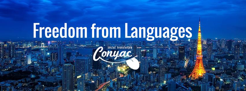 8万人が在籍するバイリンガルプラットフォーム「Conyac」のJavaScriptでのサーバサイド開発