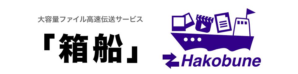 大容量ファイルの転送・共有サービスHakobune[箱船]のiOSアプリ開発