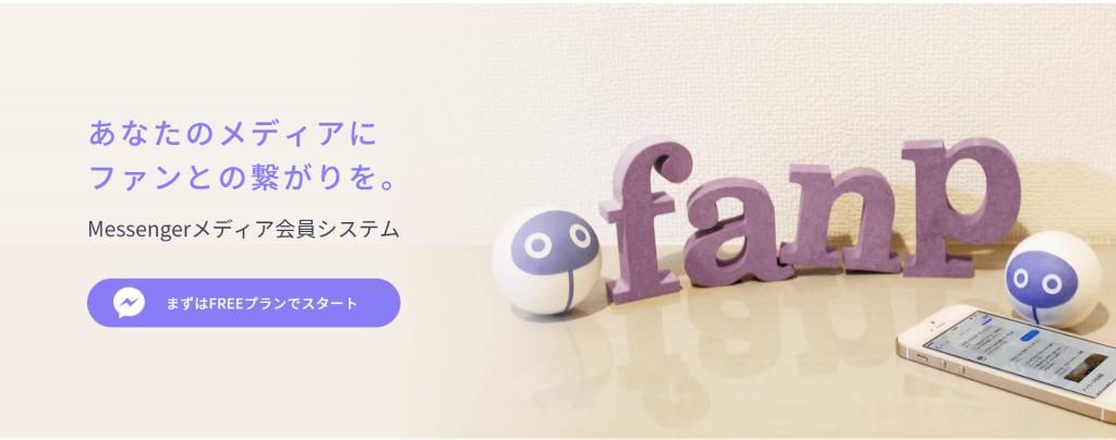 Facebook Messengerを活用できる新しい会員システム「fanp[ファンプ]」のPythonでのサーバサイド開発