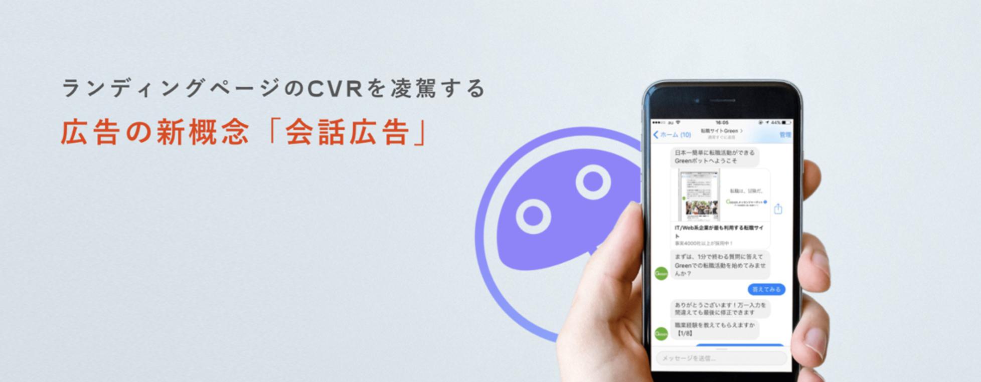 Facebook Messengerを活用できる新しい会員システム「fanp[ファンプ]」のiOSアプリ開発