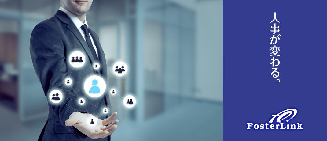 クラウド型の組織・人材マネジメントWEBシステム「HR-Platform」のJavaでのWebアプリケーション開発