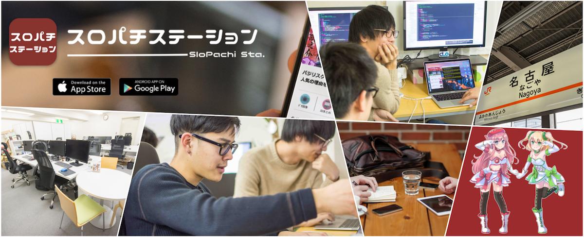 パチンコスロット情報まとめアプリ「スロパチステーション」でのiOSアプリ開発