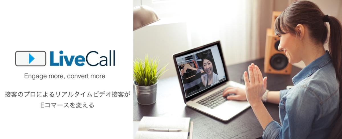 ビデオ・音声・テキストチャットに対応したリアルタイム・ウェブ接客サービスのLiveCallにおけるPythonを使ったサーバサイド開発