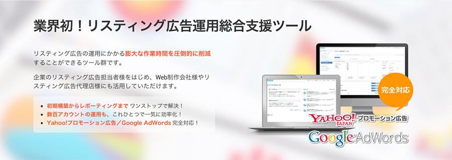 リスティング広告運用支援ツール「Lisket」のPHPでのサーバサイド開発