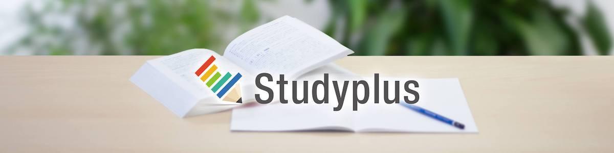 学習する人が集まる総合プラットフォーム「Studyplus(スタディプラス)」のRailsを使ったサーバサイド開発