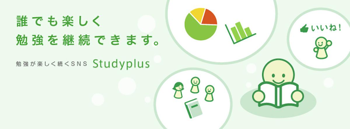 学習する人が集まる総合プラットフォーム「Studyplus(スタディプラス)」のAWSを使ったインフラ運用