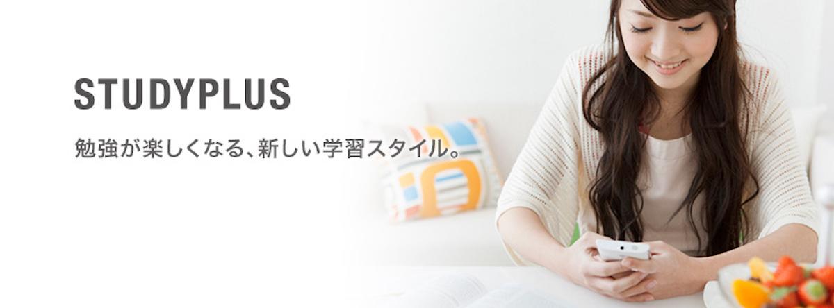 学習する人が集まる総合プラットフォーム「Studyplus(スタディプラス)」のSwiftを使ったiOSアプリの機能追加業務