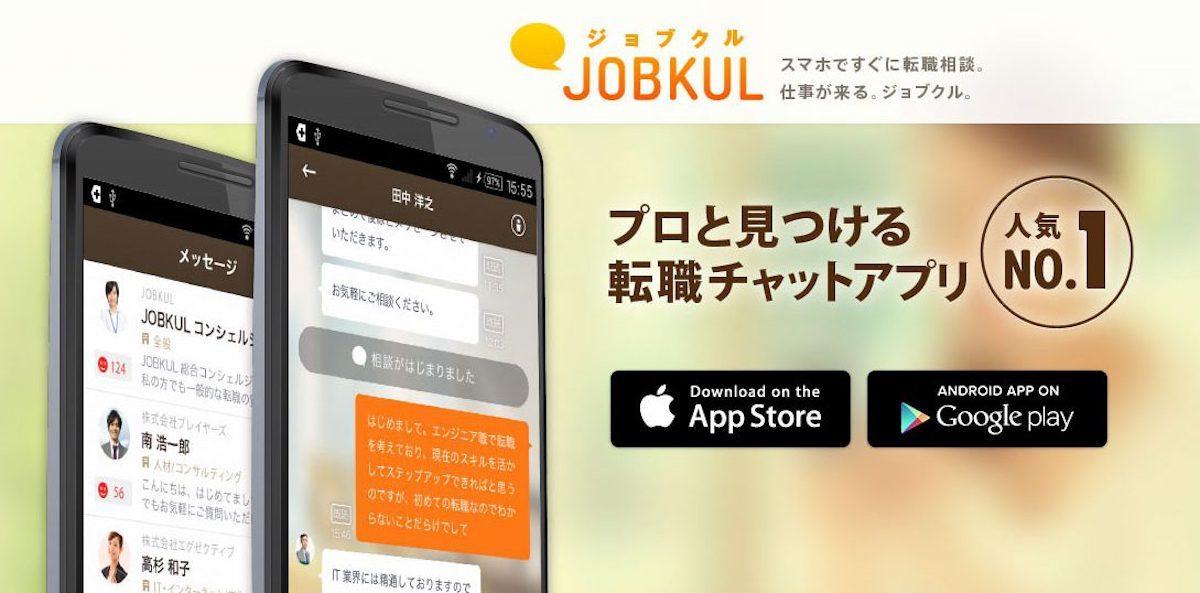 求人探しから応募までコンシェルジュがやってくれる「ジョブクル」のiOSアプリ開発