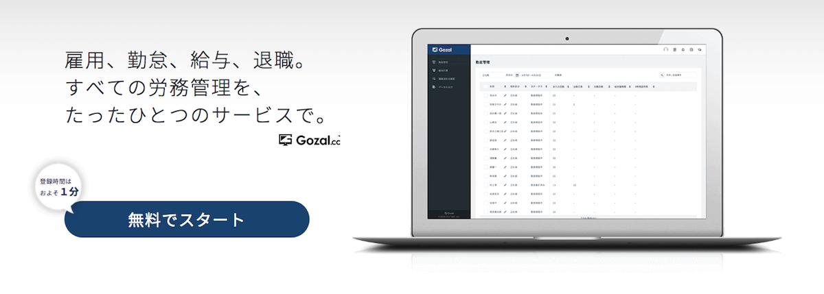 クラウド労務管理サービス「Gozal(ゴザル)」のJava(Spring)を使った労務サービス機能の新規開発