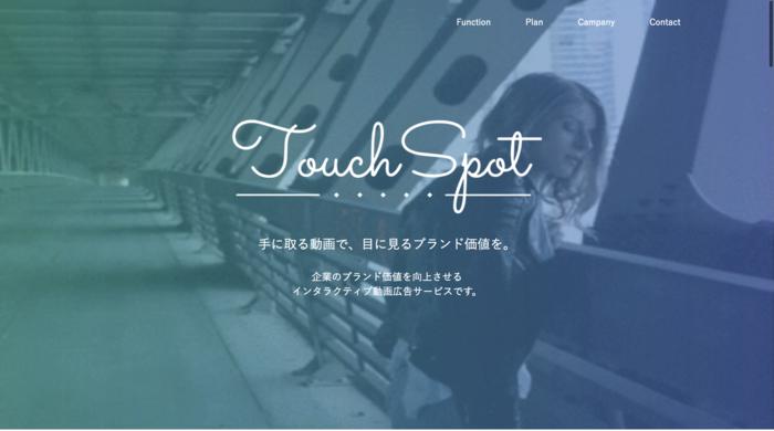 インタラクティブ動画作成サービス「Touch Spot」のイラストデザイン業務