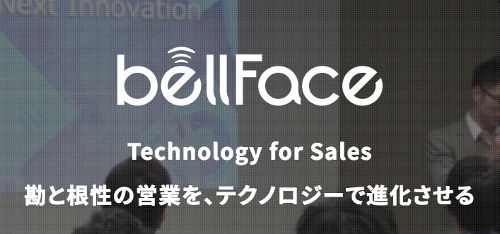 ベルフェイス株式会社における既存サービスのSPA&マイクロサービス化を推進するエンジニア募集(API&フロントエンド)