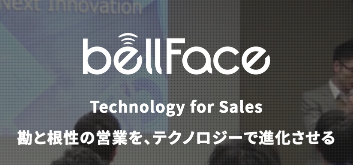 """ベルフェイス株式会社における""""営業用途""""に特化して開発されたWeb会議システムの録画、録音アプリケーション開発"""