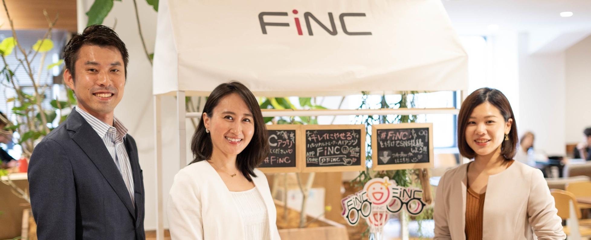 専属パーソナルAIトレーナーがダイエットをサポートするサービス「FiNCアプリ」のiOSアプリ開発