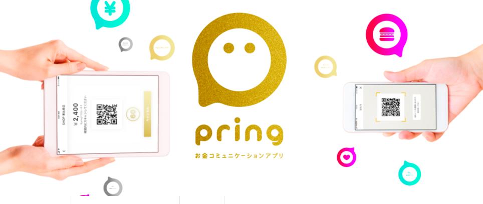 お金コミュニケーションアプリ「pring(プリン)」のアプリ内の利用率向上施策