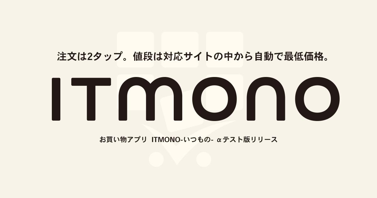 送料込みで一番安く買う方法を見つけられる「ITMONO(いつもの)」の商品クローラー機能の要件定義