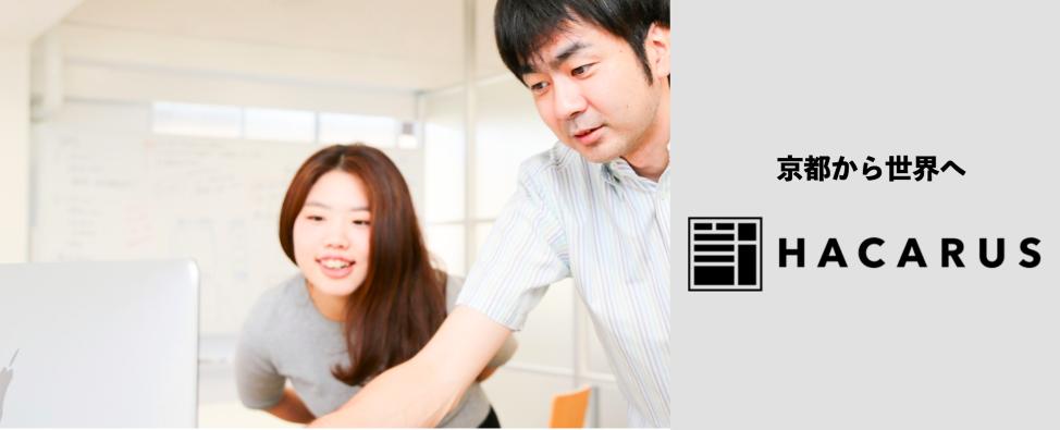 画像認識の技術を使いコストカットを可能とするサービス「HACARUS-X」の産業系セールス業務