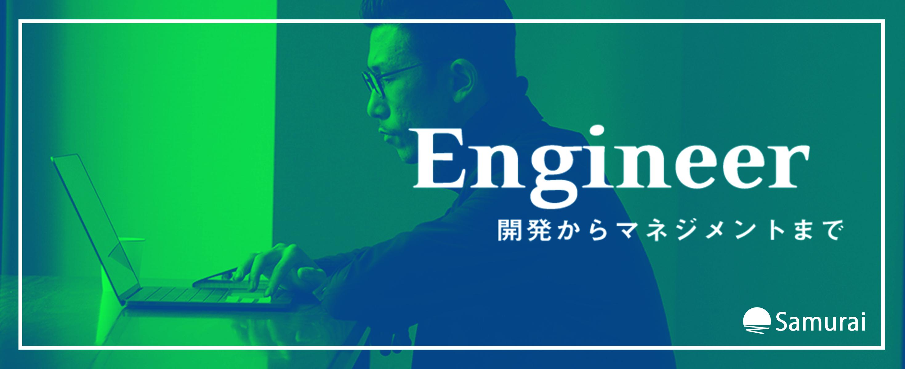 【リモートOK/週20h〜/Vue.js歓迎!】新規のエンジニア向けニュースアプリをフロントエンジニアとして一緒に立ち上げませんか?